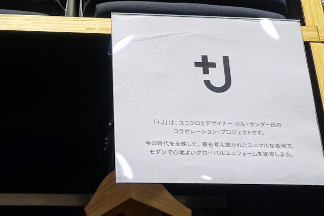 ユニクロ(+J、ロゴ)