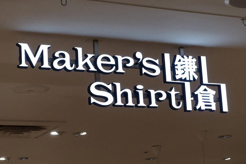 メーカーズシャツ鎌倉(ロゴ、店舗より)